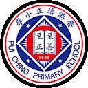 香港培正小學
