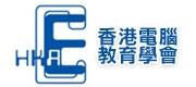 香港電腦教育學會